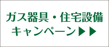 ガス器具・住宅設備キャンペーン