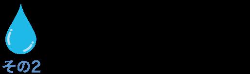 生産ライン
