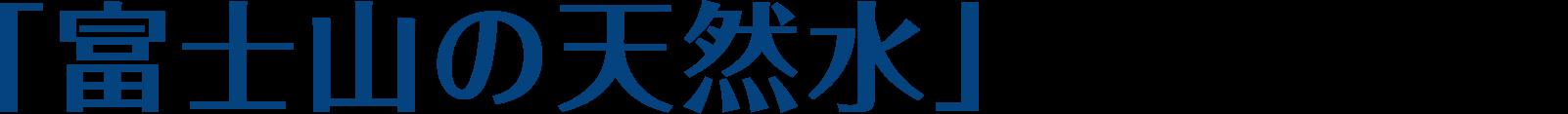 富士の天然水のおいしさ