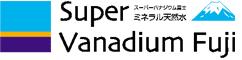 株式会社桜ヶ丘流通ウォーター事業部