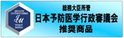 日本予防医学行政審議会推奨商品